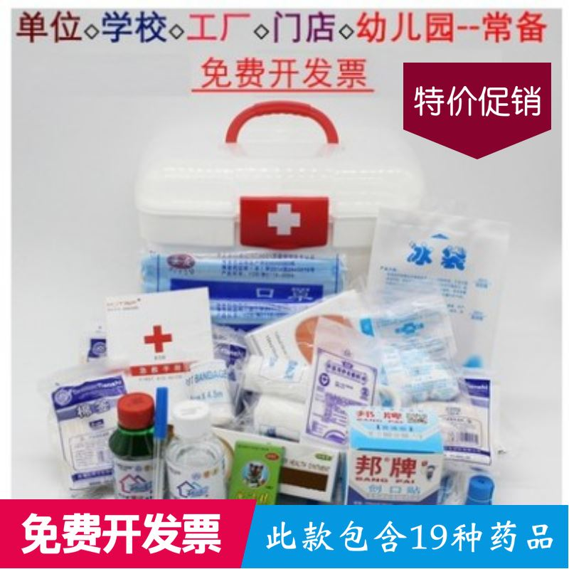 Kindergarten health care room supplies full set of medical kit medicine containing family first aid kit Factory School Emergency Kit Set