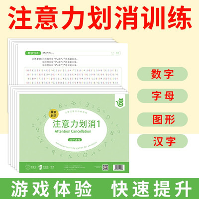 Graphic Digital Cancellation Training Book Young Children's Attention Concentration Training Visual Discrimination Concentration Training Card