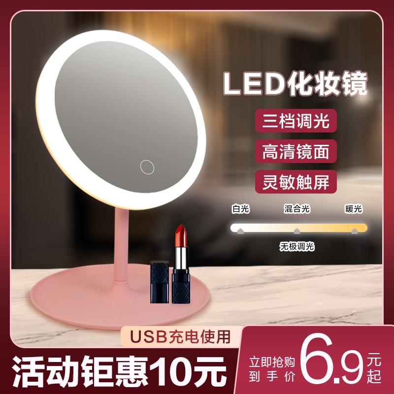 led化妆镜带灯台式网红女补光随身小镜子宿舍桌面折叠便携梳妆镜图片