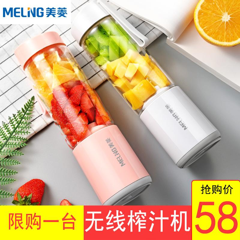美菱榨汁机家用水果小型便携式榨汁杯电动玻璃炸果汁宿舍迷你抖音