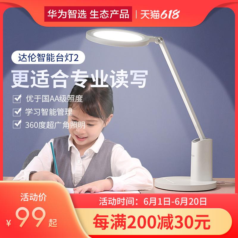 华为智选达伦智能台灯2学习专用护眼灯学生防近视书桌家用阅读灯