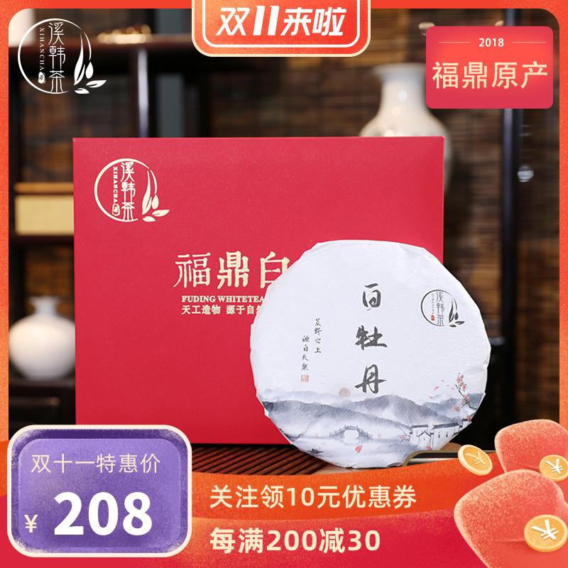 溪韩茶2018年福鼎白茶白牡丹茶饼一级花香高山日晒春茶礼盒装300g