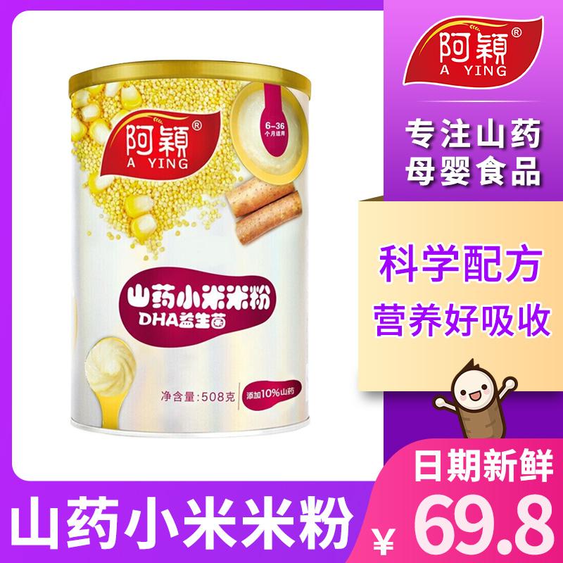 阿颖小米营养奶dha益生菌辅食米粉
