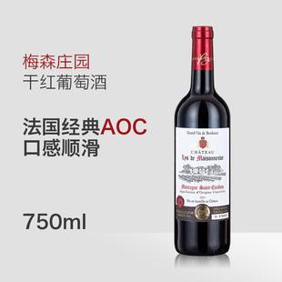 圣埃米利永金奖干红葡萄酒梅森庄园