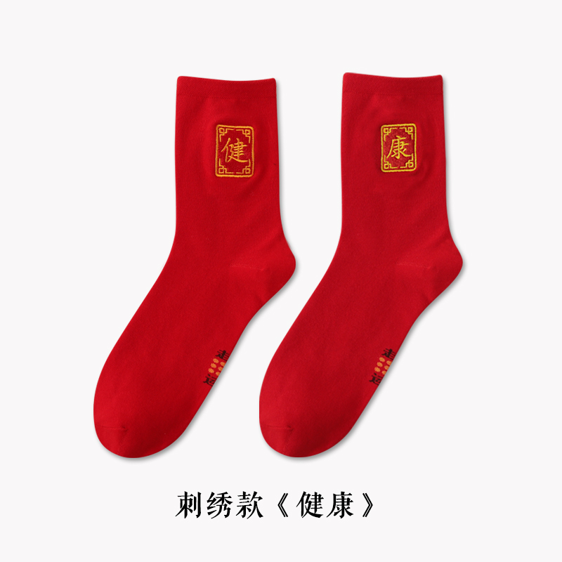 Chinese New Year red socks family suit Chinese New Year red socks mens and womens mid barrel tramp villain autumn and winter tide pure cotton gift socks
