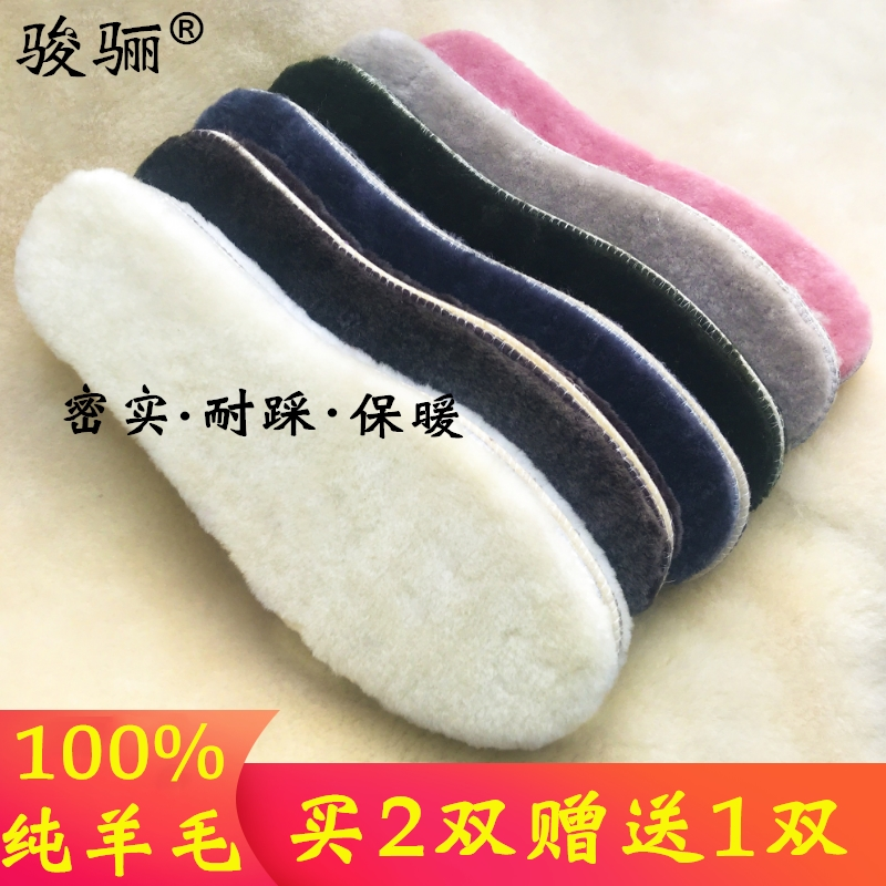 Wool insole fur one piece 100% pure cashmere wool insole winter warm and thickened mens and womens shoe insole