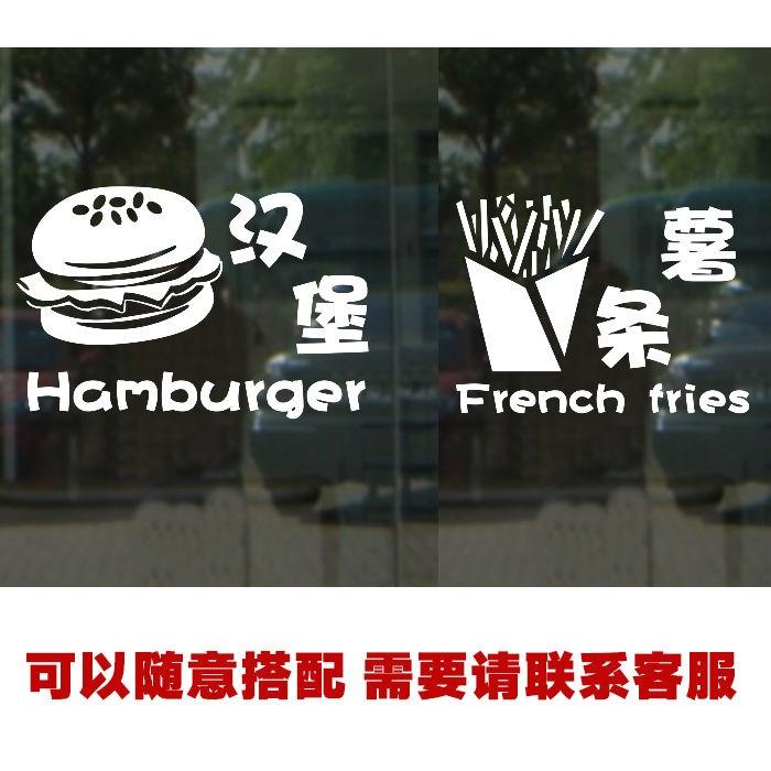 汉堡薯条玻璃贴纸 可乐墙贴 鸡米花鸡肉卷西式快餐店奶茶店装饰贴