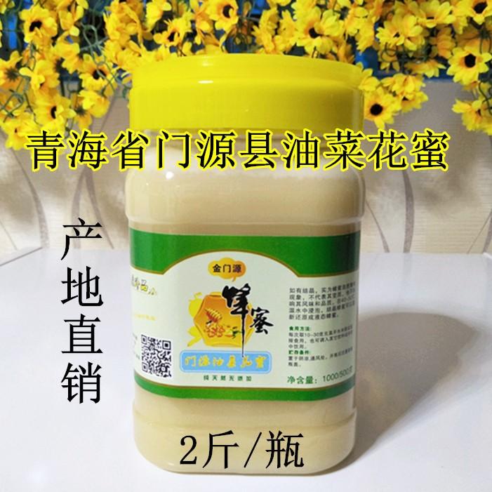 油菜花蜜青海特产纯正北门源产地直销2斤蜂蜜1000克包邮多买优惠