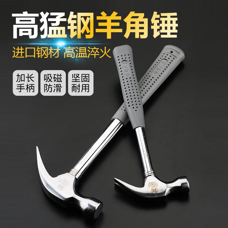福冈工具羊角锤五金铁锤子小锤子家用木工多功能锤榔头起钉锤拔钉
