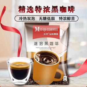 领10元券购买美式黑咖啡无糖健身低脂特浓提神防困纯苦咖啡粉速溶袋装学生正品