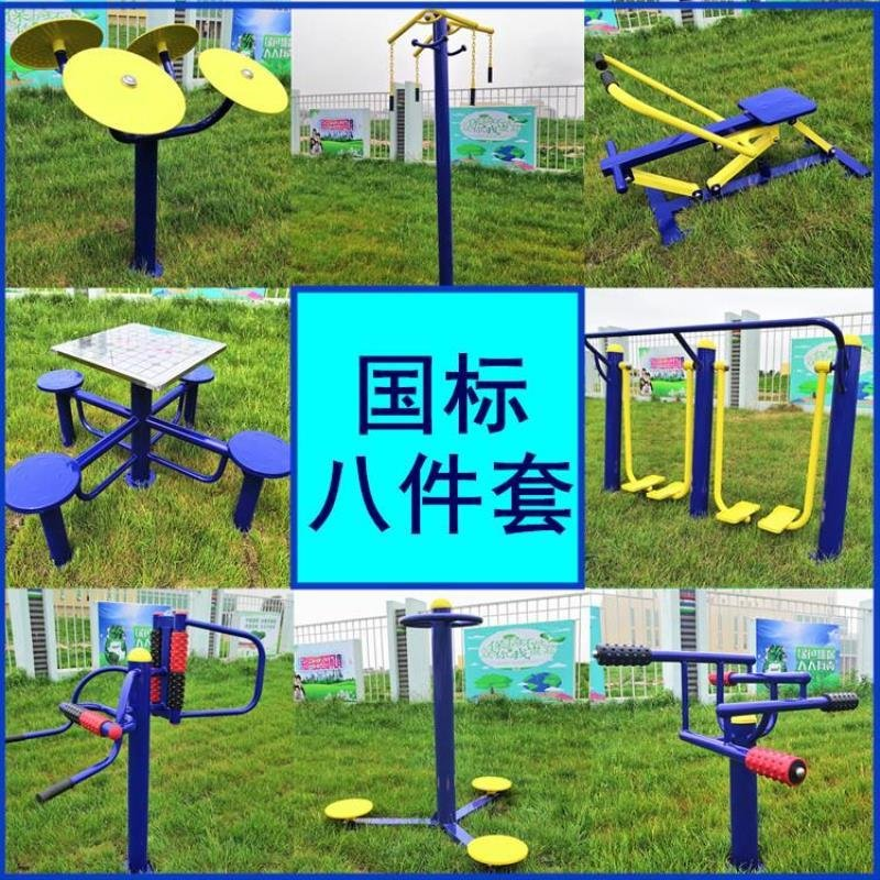 14 buried high and low machine Community Park community square fitness equipment new rural sports equipment training facilities