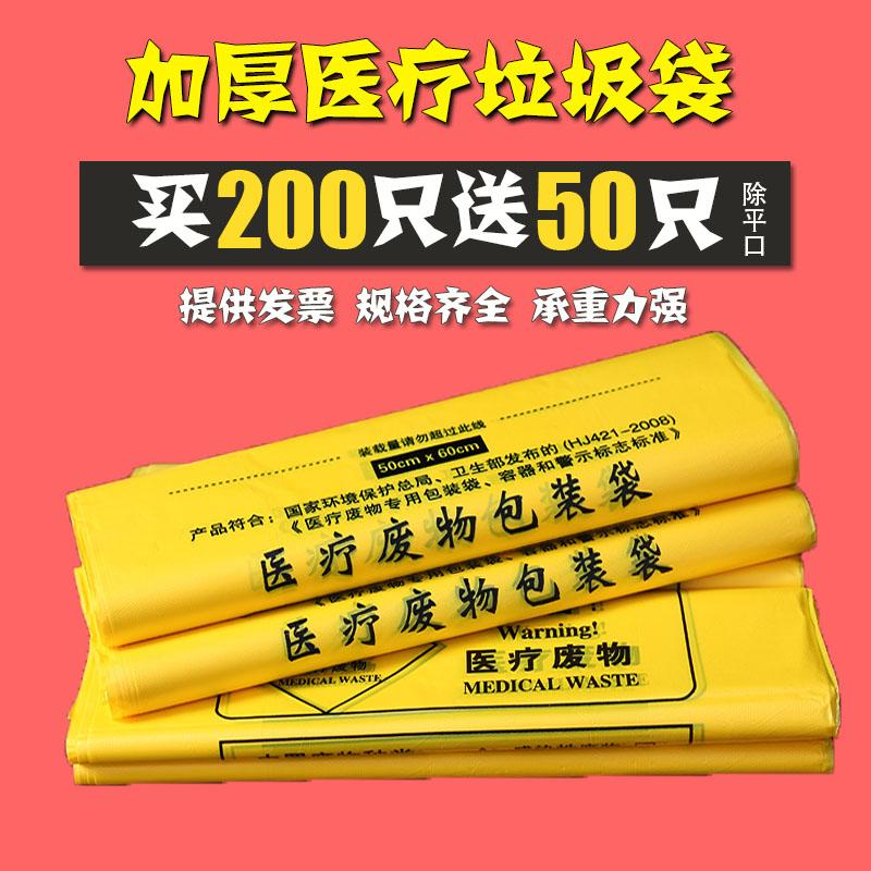 加厚黄色医用医疗垃圾袋医院诊所用手提式一次性大号塑料废弃物袋