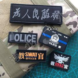 反光魔术贴章 为人民服务背包贴章 醒目士气章 教官战术贴章订做图片