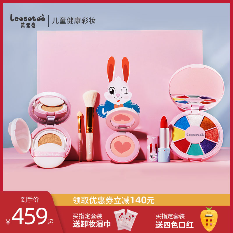 Lesotho rabbit childrens cosmetics set healthy girl show makeup stage make up make up box birthday New Year gift
