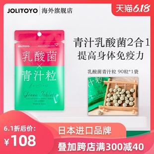 日本JOLIYOYO乳酸菌青汁粒大麦若叶益生菌 提高免疫力润肠促消化