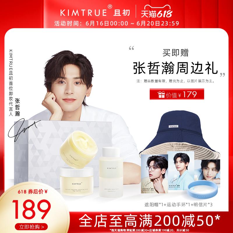 【张哲瀚同款】KIMTRUE且初卸逅新肌礼盒卸妆膏油乳脸部深层清洁