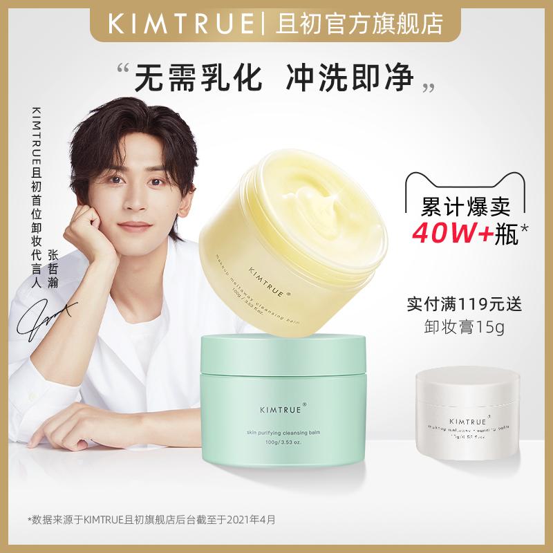 【张哲瀚同款】KT且初卸妆膏 深层清洁脸部温和卸妆油乳女KIMTRUE
