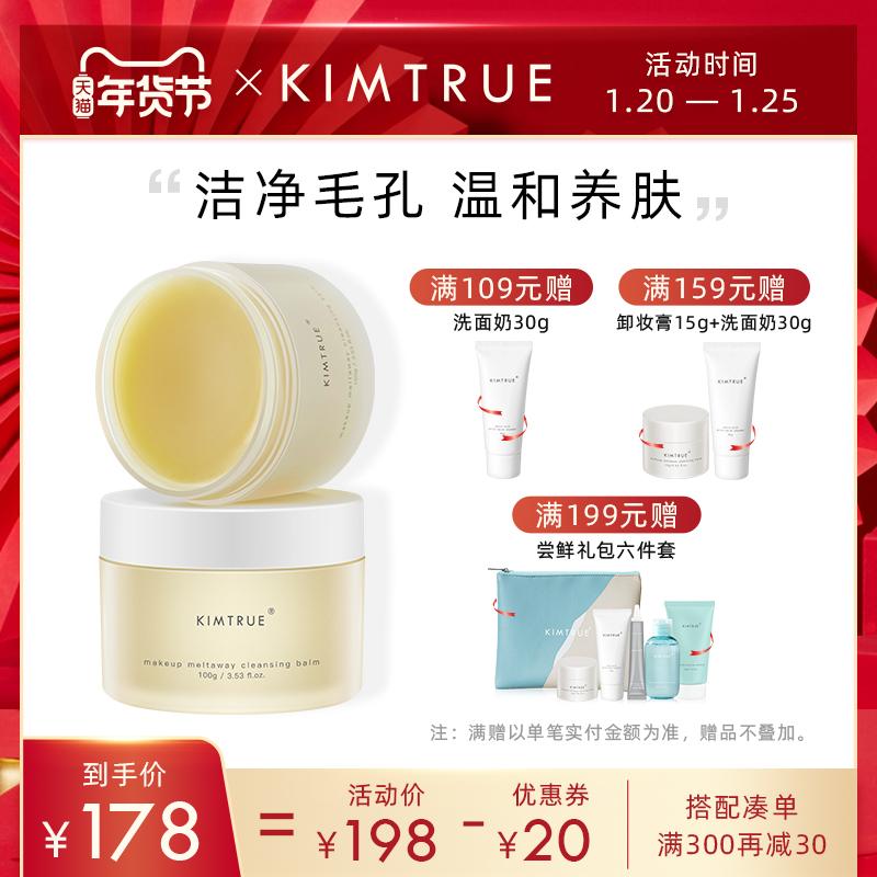 KT且初土豆泥卸妆膏深层清洁温和养肤两罐装KIMTRUE