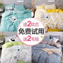 四件套水洗棉被套夏季床上用品床單人學生宿舍夏天被單被子三件套