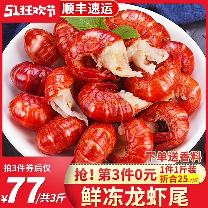 拍3件77元鲜活冷冻小龙虾尾香辣即食新鲜特级大虾球非罐装邮海鲜