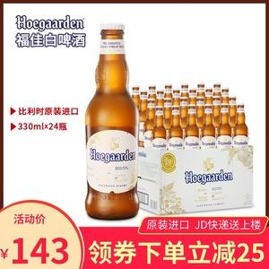 领25元券购买行货比利时福佳330ml24瓶白啤酒