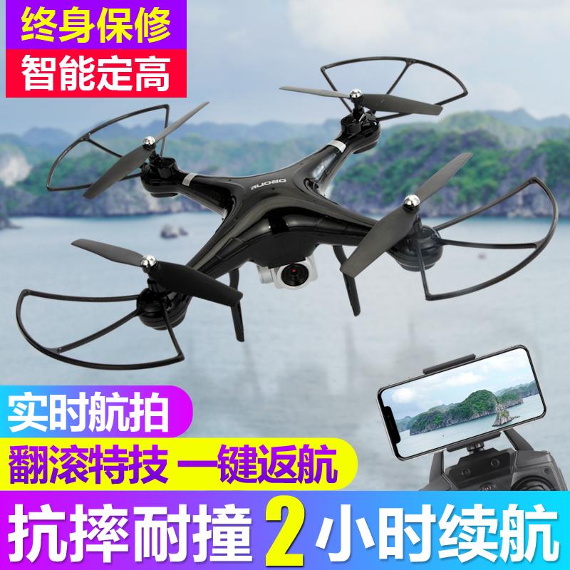 热销0件需要用券专业四轴飞行器航拍高清无人机玩具遥控飞机直升机充电儿童。