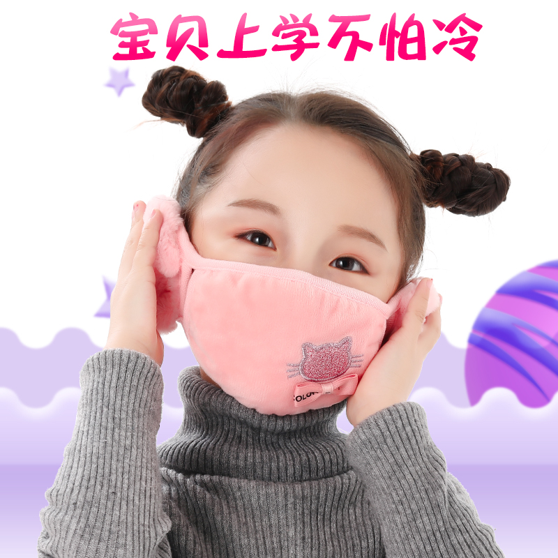 Childrens mask autumn and winter ear protection cute cartoon warm and plush earmuff cold proof dust proof outdoor breathable mask