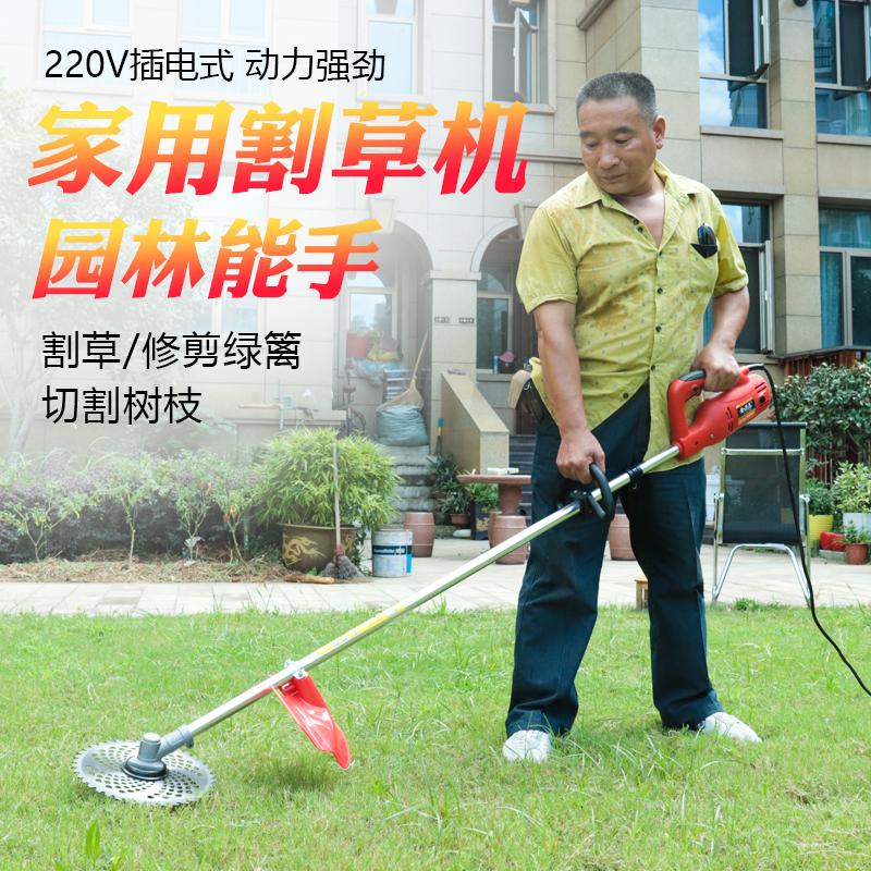 594.00元包邮插电式220v电动割草机多功能家用小型便携打草除草机交流电庭院