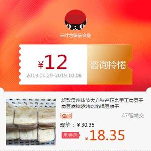 新款贵州毕节大方特产正宗手工臭豆干臭豆腐搞烧烤吃烙锅豆腐干