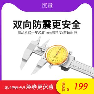 上海恒量薄片带表卡尺300高精度油标工业级德国不锈钢游标尺促销