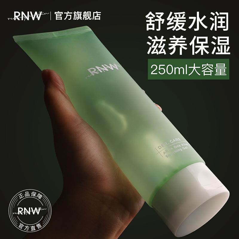 rnw芦荟胶正品官方旗舰店坑凝胶