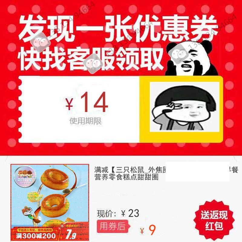 11.00元包邮满减【三只松鼠_外焦圈150g_焦糖蛋糕】早餐营养零食糕点甜甜圈