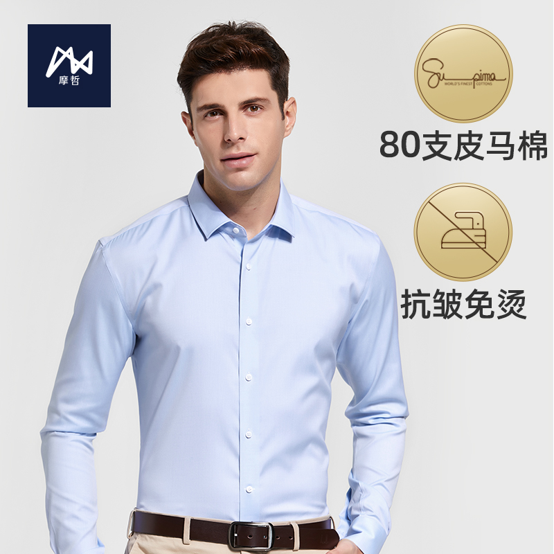 Mercer mens business shirt iron free long sleeve formal cotton spring and autumn DP4 blue anti wrinkle professional shirt
