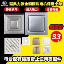 集成吊頂換氣扇300x300衛生間強力排風扇靜音廚房吸頂排氣扇30x30