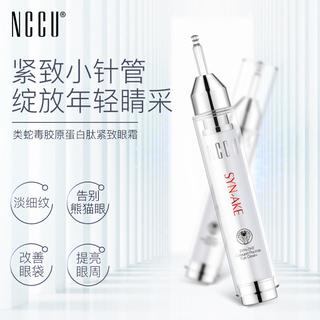 香港NCCU蛇毒肽眼霜15g淡化黑眼圈眼袋细纹提拉紧致补水保湿