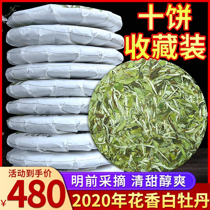 Чай Пай Му Тан Артикул 616188977786
