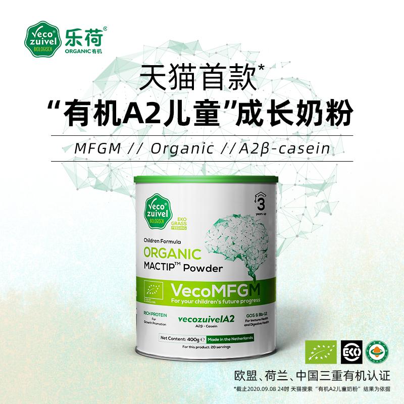 【乐荷】有机儿童成长奶粉荷兰A2高钙奶粉学生补钙营养3-12岁400g