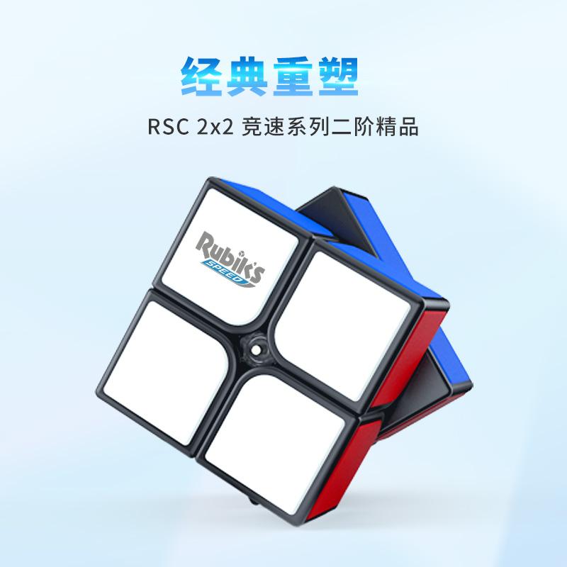 【魔方小站】Rubik's品牌RSC三阶和二阶魔方及23阶套装 6色贴片款