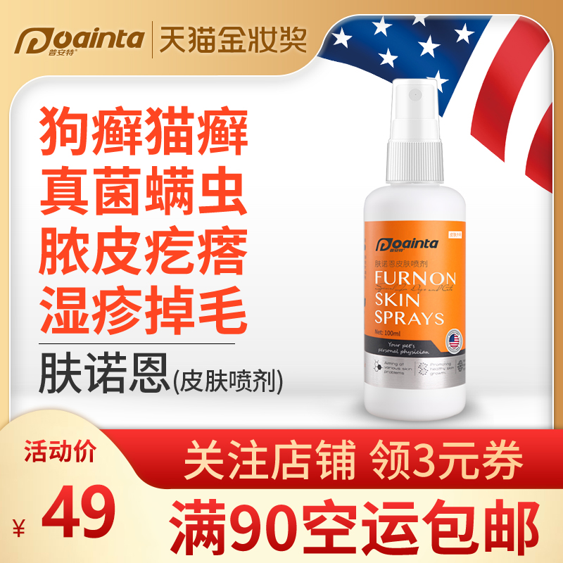 Cat and dog skin spray for external use pet fungus tinea cat tinea dog ringworm moss cat black chin skin Noen