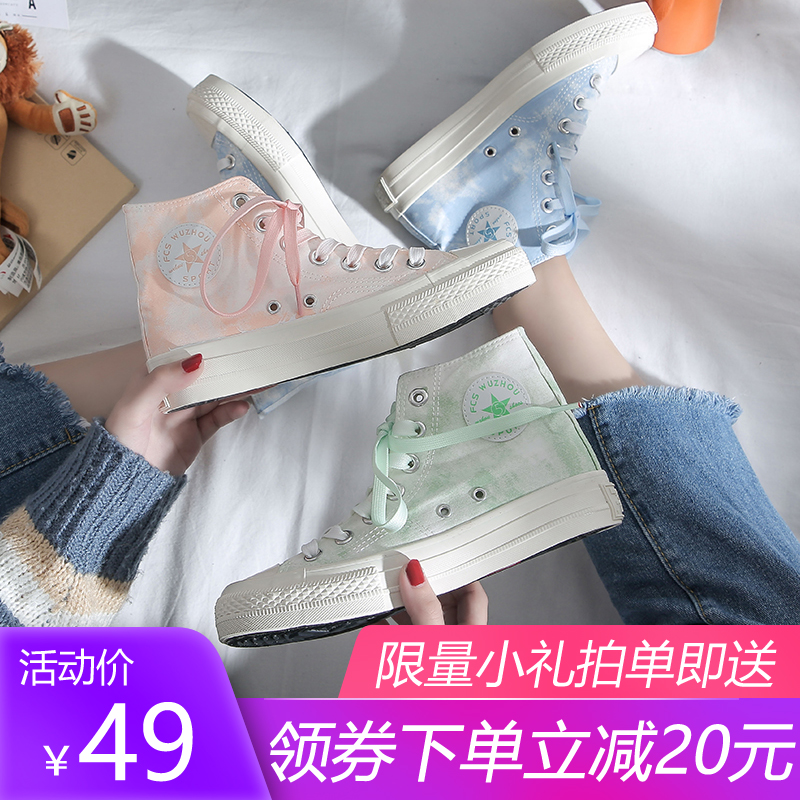 School season tie dye canvas shoes high top low top original house gradual change girl comfortable leisure couple mix and match new spring