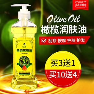 橄榄油护肤润肤按摩精油通经络全身面部刮痧发热美容院身体油正品