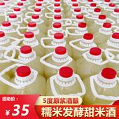 低度甜米酒糯米酒农家自酿纯甜酒酿醪糟水月子米酒水 产后哺乳5斤