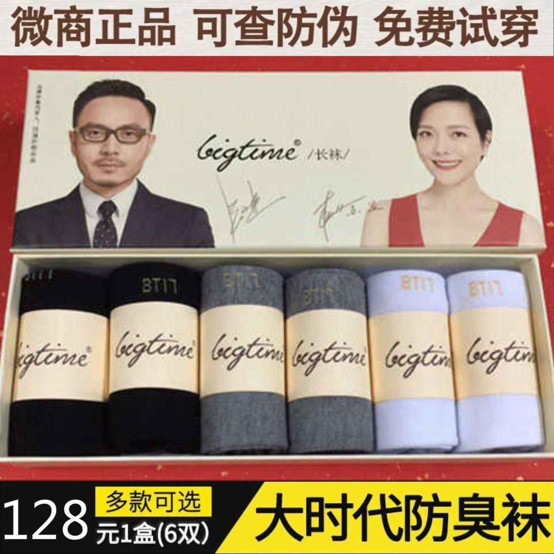 认准微商bigtime大时代防臭袜正品纯棉抗菌除臭商务男女中筒袜子