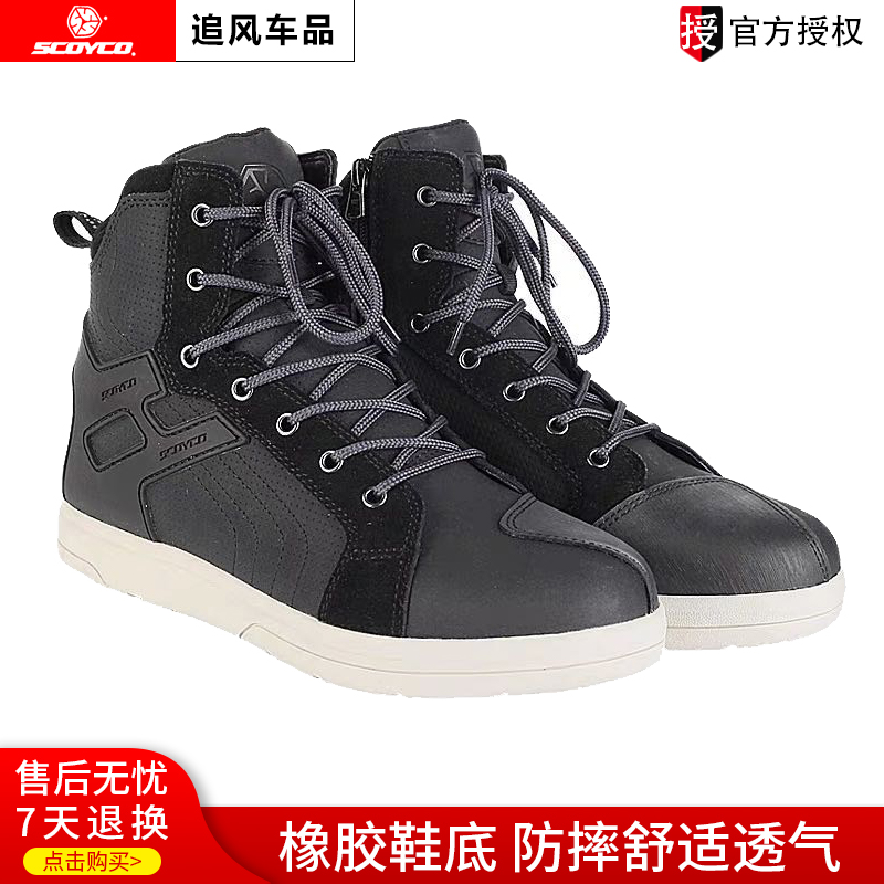 Saiyu scoyco motorcycle riding boots motorcycle fall proof racing Knight shoes mens windproof motorcycle travel equipment spring