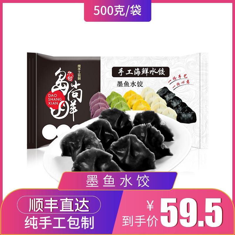 【岛尚鲜】墨鱼水饺500g青岛本地特色纯手工海鲜鱼水饺速冻饺子
