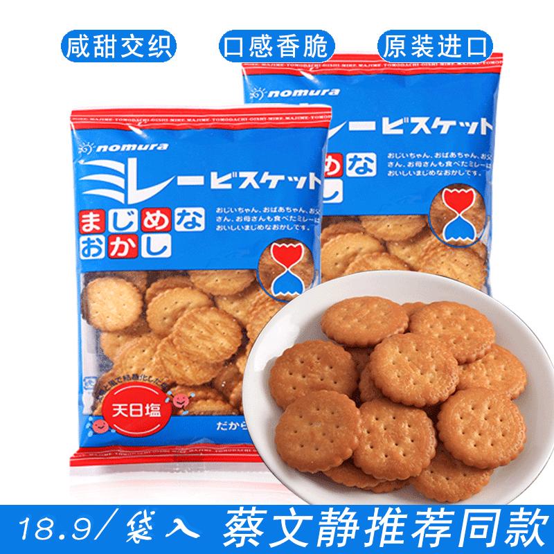 日本进口野村日式小圆饼干天日海盐饼干蔡文静推荐同款追剧零食品
