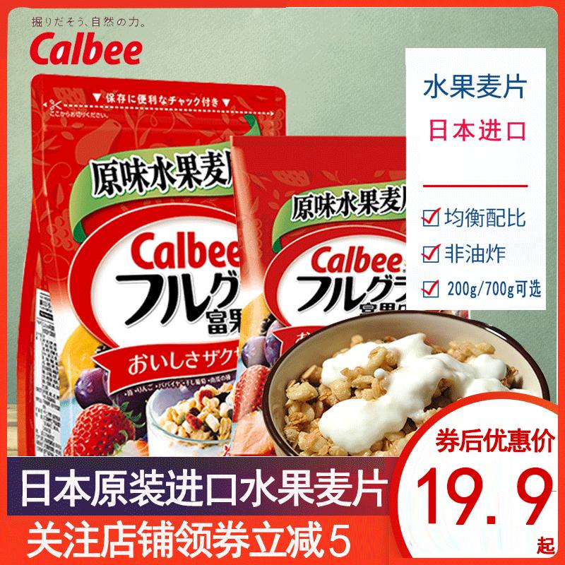 Calbee/卡乐比水果麦片坚果粒早餐减少糖干吃冲泡酸奶懒人即食品