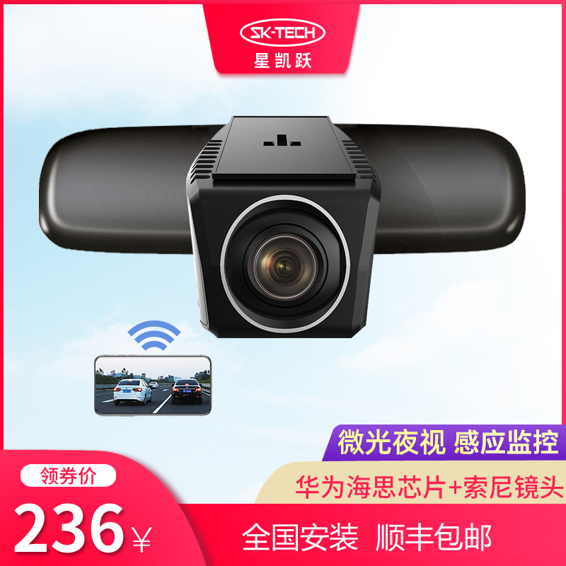 Sk-tech star Kaiyue special hidden WiFi dash cam universal whole series model installation in China