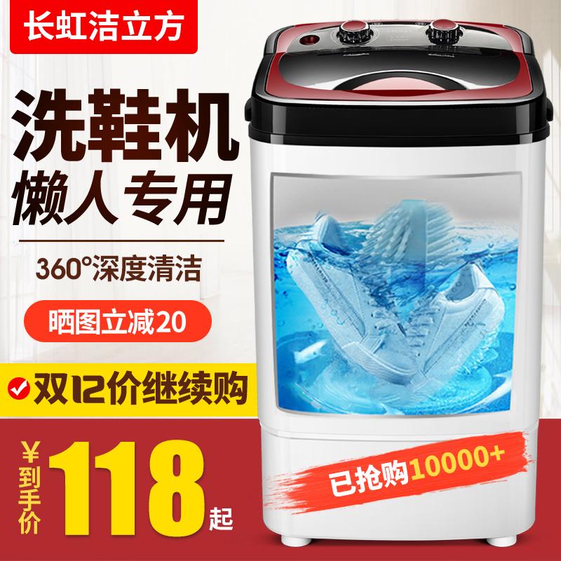 長虹潔立方洗鞋機全自動家用小型迷你刷鞋機器懶人神器刷鞋器抖音