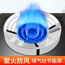 聚火防风罩煤气灶挡风板通用型加厚防滑天燃气液化气灶节能罩家用